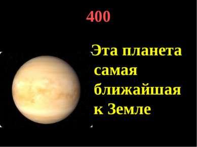 400 Эта планета самая ближайшая к Земле