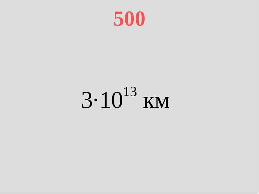 500 3·1013 км