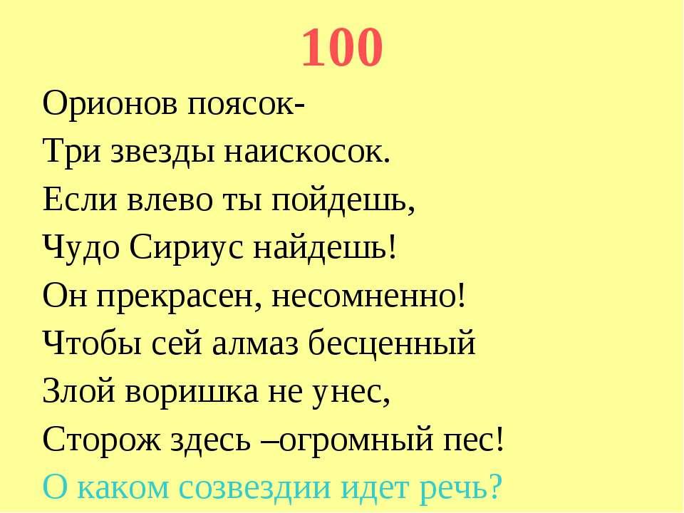 100 Орионов поясок- Три звезды наискосок. Если влево ты пойдешь, Чудо Сириус ...