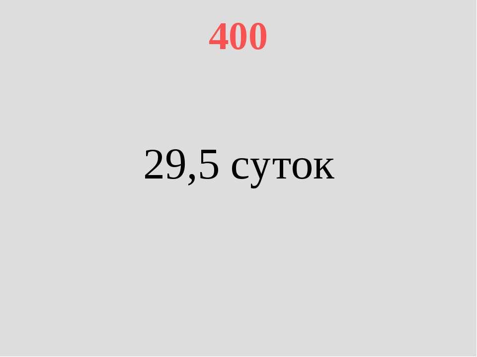400 29,5 суток