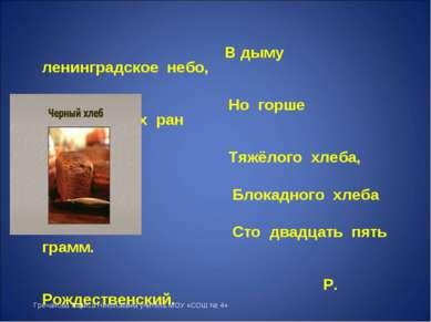 В дыму ленинградское небо, Но горше смертельных ран Тяжёлого хлеба, Блокадног...