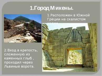 1.Город Микены. 1.Расположен в Южной Греции на скалистом холме. 2.Вход в креп...