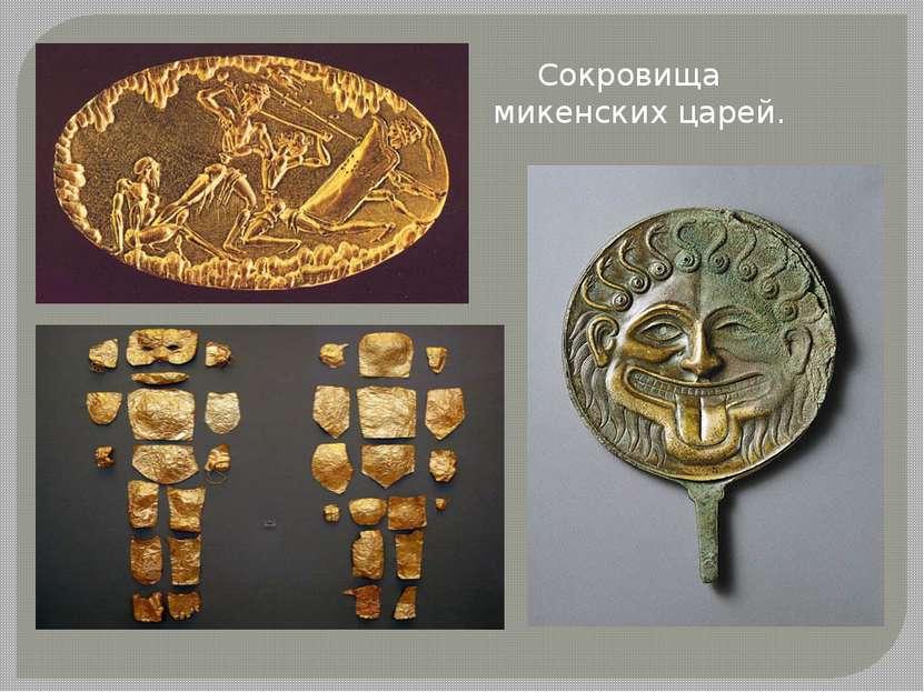 Сокровища микенских царей.