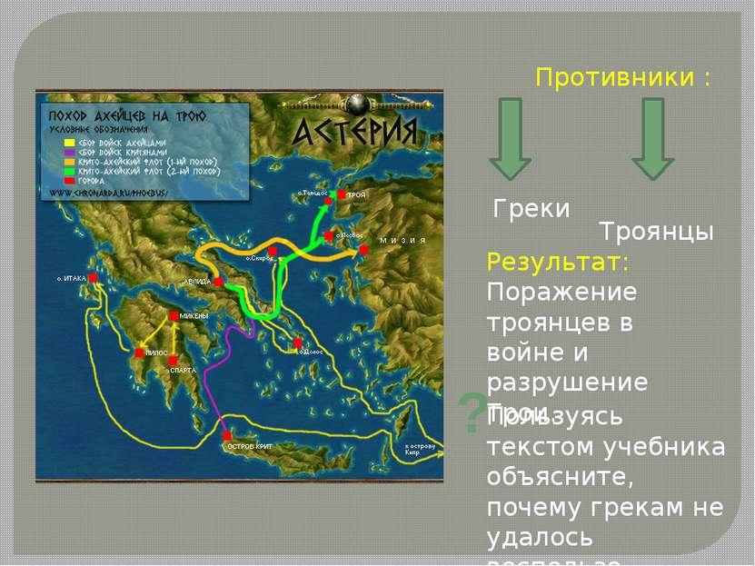 Противники : Греки Результат: Поражение троянцев в войне и разрушение Трои. ?...