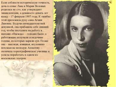 Если соблюсти историческую точность, дочь в семье Льва и Марии Воловых родила...