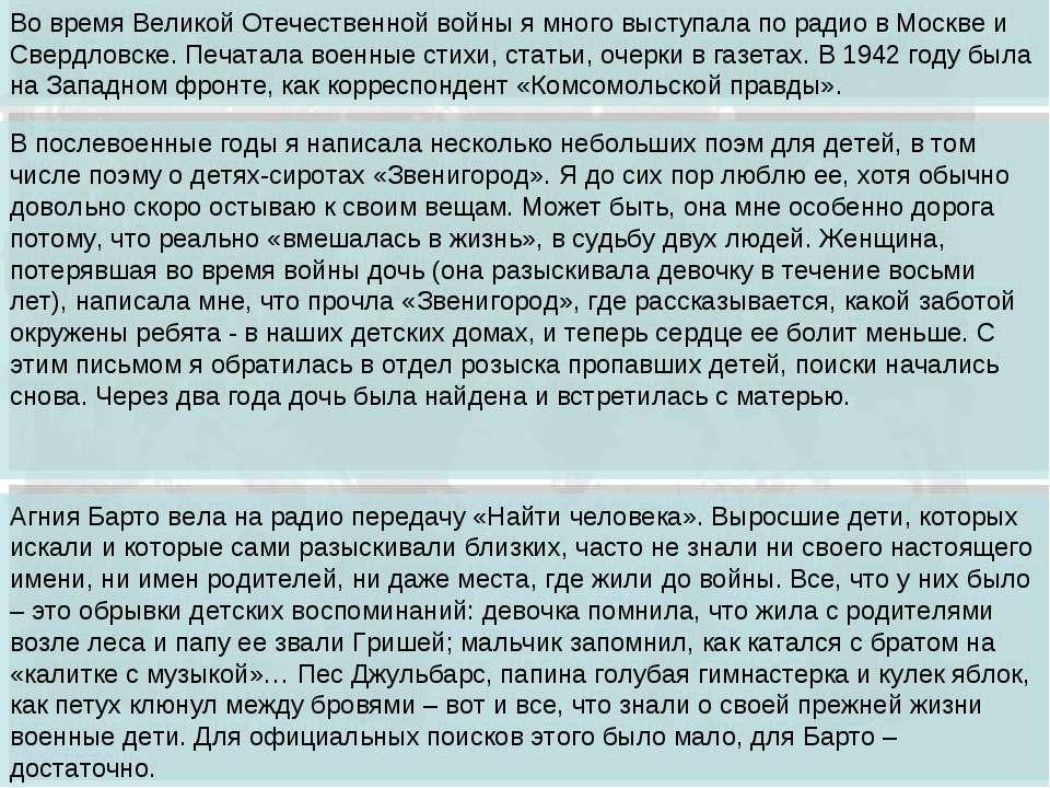 Во время Великой Отечественной войны я много выступала по радио в Москве и Св...
