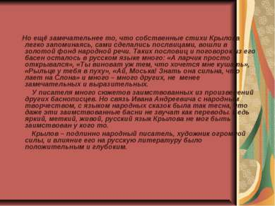 Но ещё замечательнее то, что собственные стихи Крылова легко запоминаясь, сам...
