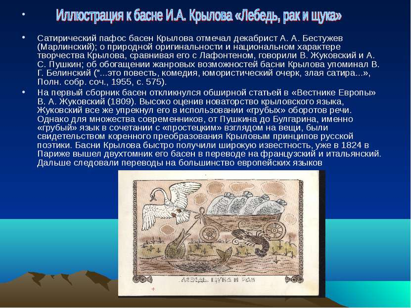 Сатирический пафос басен Крылова отмечал декабрист А. А. Бестужев (Марлинский...