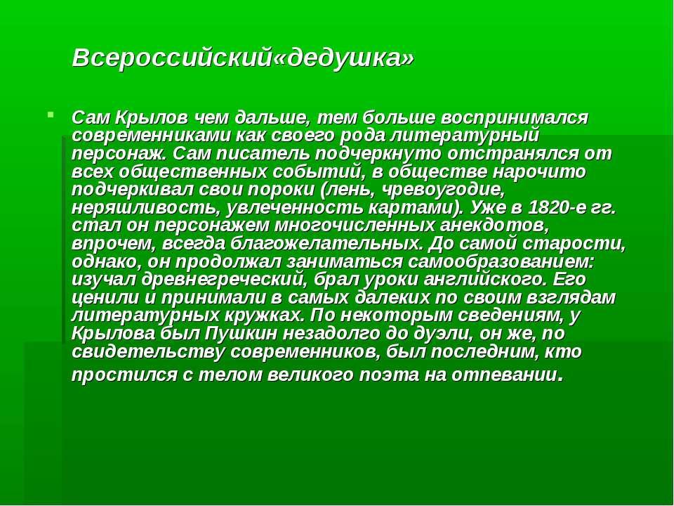 Всероссийский«дедушка» Сам Крылов чем дальше, тем больше воспринимался соврем...