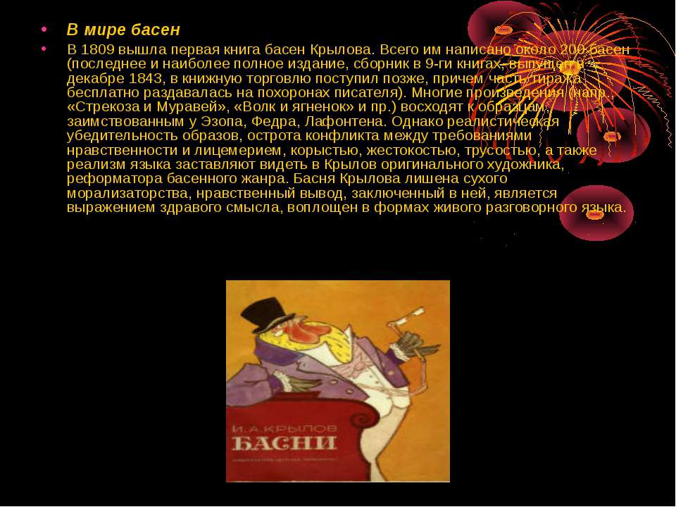 В мире басен В 1809 вышла первая книга басен Крылова. Всего им написано около...