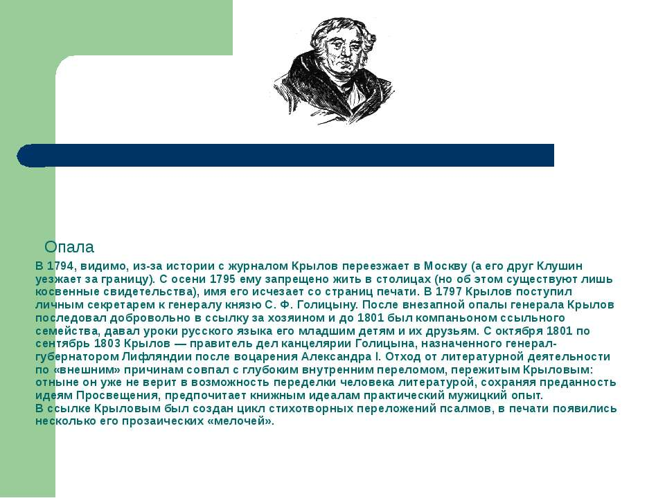 Опала В 1794, видимо, из-за истории с журналом Крылов переезжает в Москву (а ...