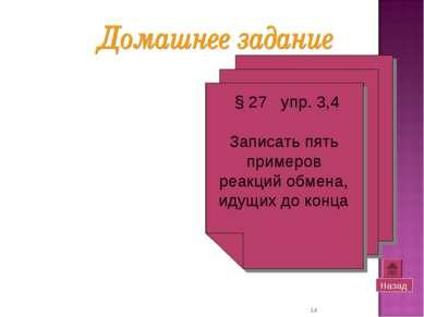 * Назад Не забудьте пользоваться таблицей растворимости! § 27 упр. 3,4 Записа...