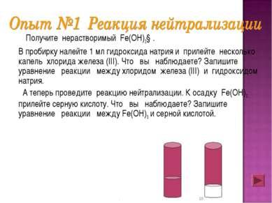 Получите нерастворимый Fe(OH)3↓. В пробирку налейте 1 мл гидроксида натрия и ...