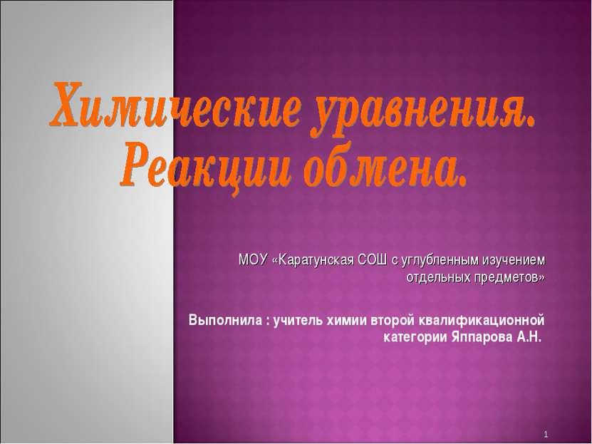 МОУ «Каратунская СОШ с углубленным изучением отдельных предметов» Выполнила :...