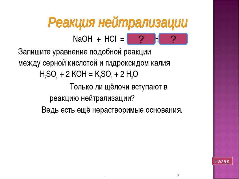 NaOH + HCl = NaCl + H2O Запишите уравнение подобной реакции между серной кисл...