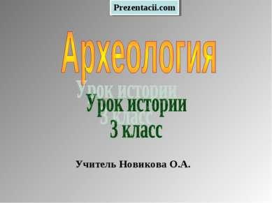 Учитель Новикова О.А.