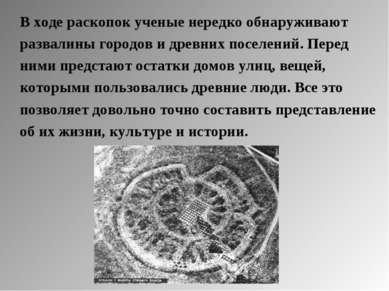 В ходе раскопок ученые нередко обнаруживают развалины городов и древних посел...