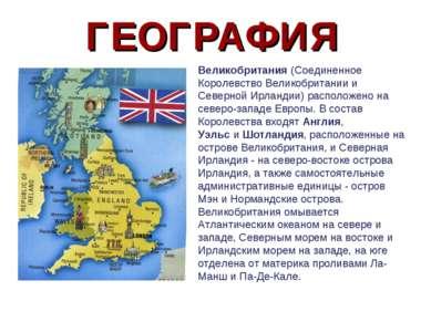 ГЕОГРАФИЯ Великобритания(Соединенное Королевство Великобритании и Северной И...