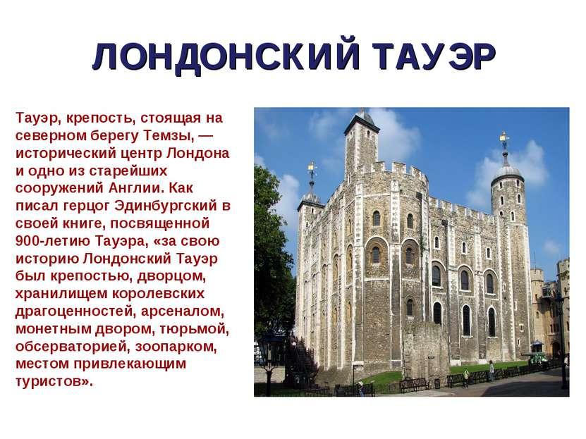 ЛОНДОНСКИЙ ТАУЭР Тауэр, крепость, стоящая на северном берегу Темзы, — историч...