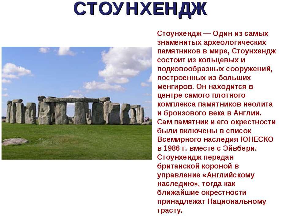 СТОУНХЕНДЖ Стоунхендж — Один из самых знаменитых археологических памятников в...