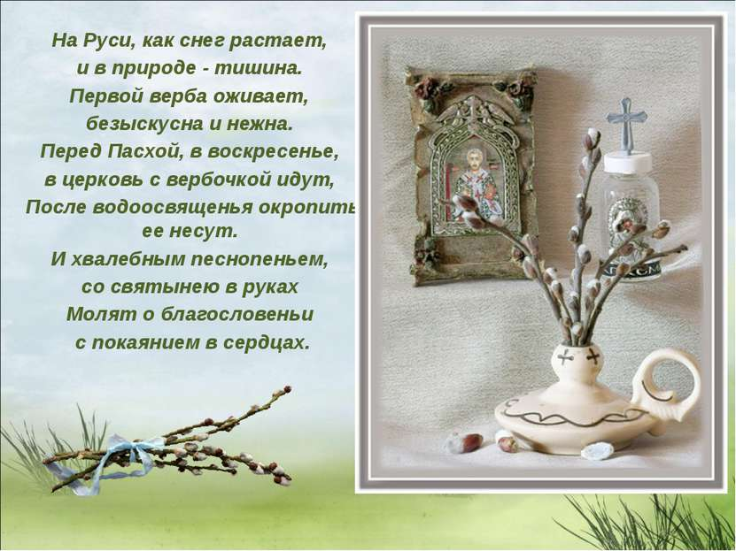 На Руси, как снег растает, и в природе - тишина. Первой верба оживает, безыск...