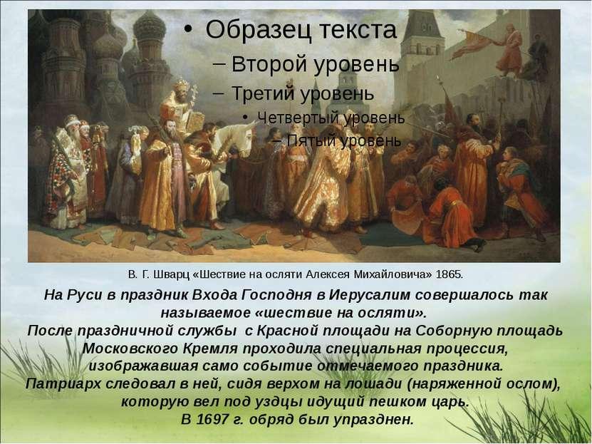 В. Г. Шварц «Шествие на осляти Алексея Михайловича» 1865. На Руси в праздник ...