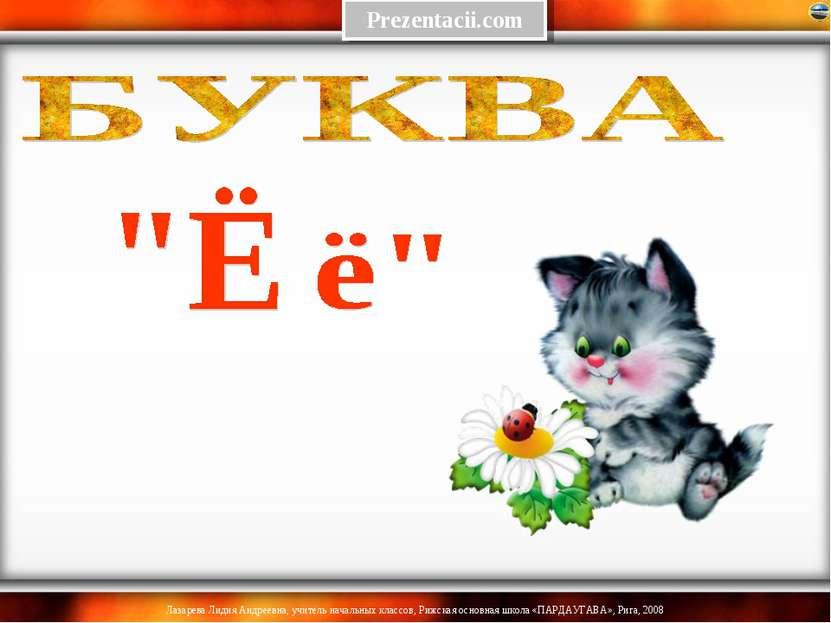 Prezentacii.com Лазарева Лидия Андреевна, учитель начальных классов, Рижская ...