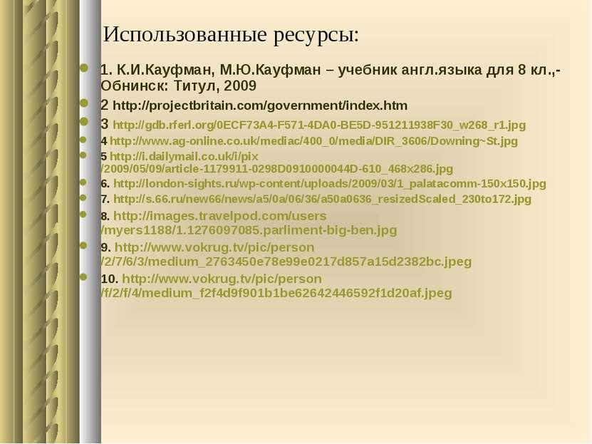 Использованные ресурсы: 1. К.И.Кауфман, М.Ю.Кауфман – учебник англ.языка для ...