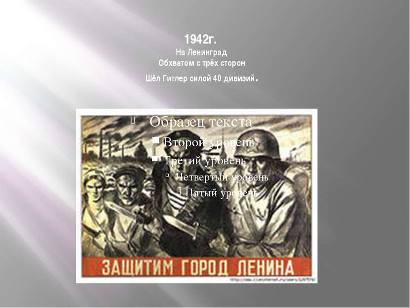 1942г. На Ленинград Обхватом с трёх сторон Шёл Гитлер силой 40 дивизий.
