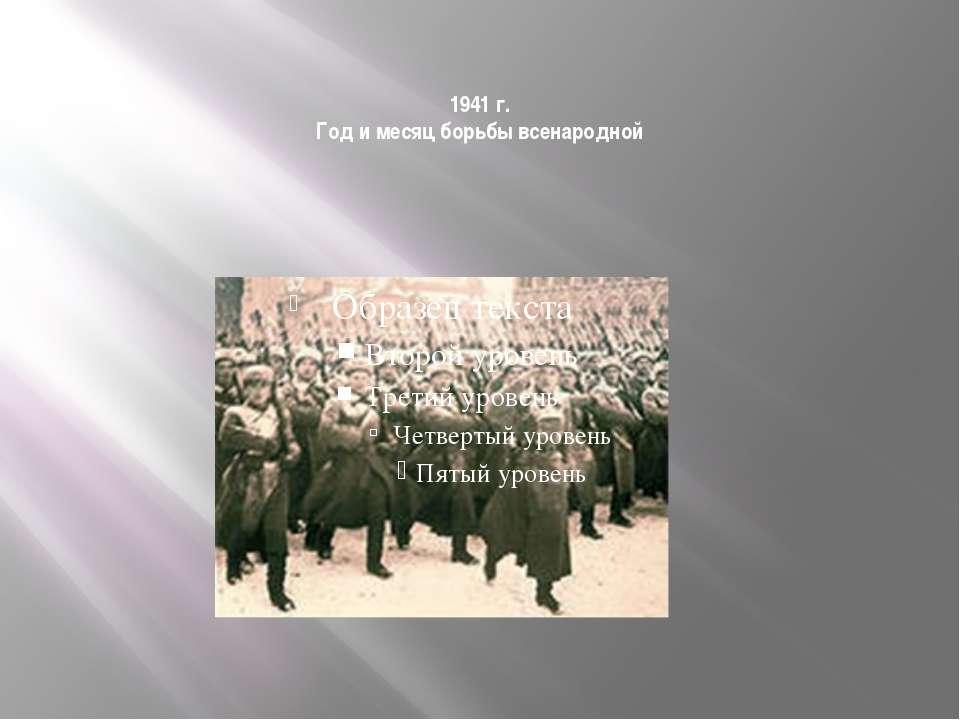 1941 г. Год и месяц борьбы всенародной