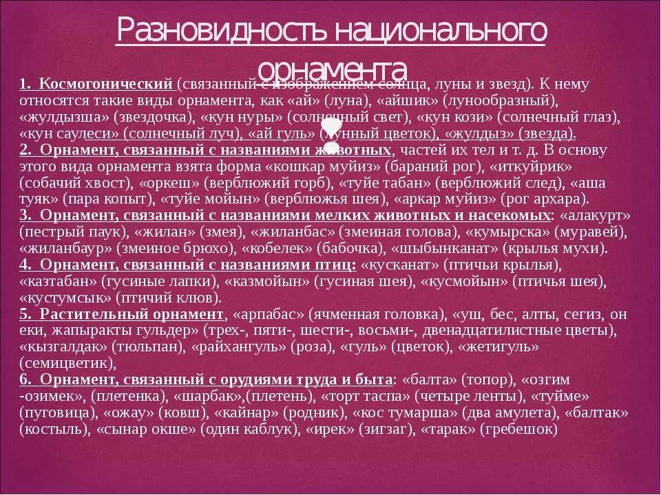 1. Космогонический (связанный с изображением солнца, луны и звезд). К нему о...