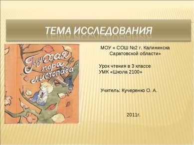 МОУ « СОШ №2 г. Калининска Саратовской области» Урок чтения в 3 классе УМК «Ш...