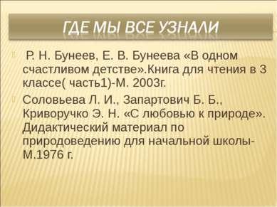 Р. Н. Бунеев, Е. В. Бунеева «В одном счастливом детстве».Книга для чтения в 3...