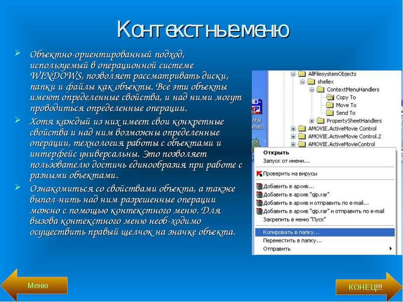 Контекстные меню Объектно-ориентированный подход, используемый в операционной...