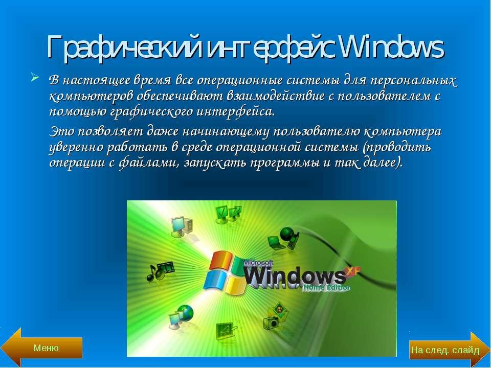 Графический интерфейс Windows В настоящее время все операционные системы для ...