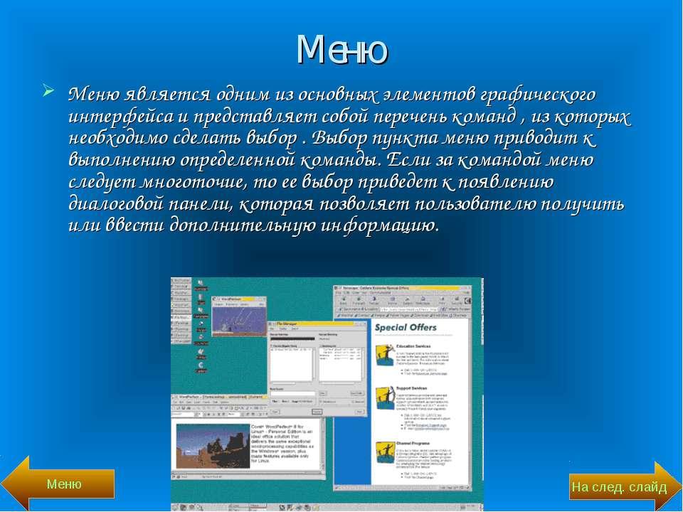 Меню Меню является одним из основных элементов графического интерфейса и пред...