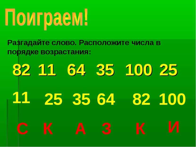 Разгадайте слово. Расположите числа в порядке возрастания: 11 25 35 64 82 100...