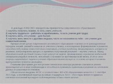 В докладе ЮНЕСКО определены приоритеты современного образования: 1) научить п...