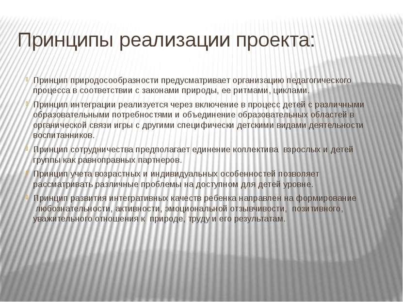 Принципы реализации проекта: Принципприродосообразностипредусматривает орга...