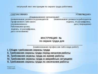 титульный лист инструкции по охране труда работника _________________________...