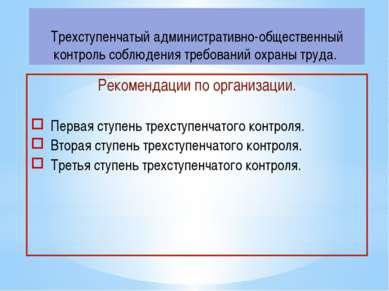 Трехступенчатый административно-общественный контроль соблюдения требований о...