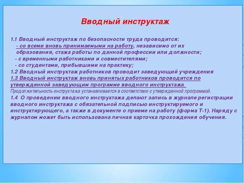 Вводный инструктаж 1.1 Вводный инструктаж по безопасности труда проводится: -...