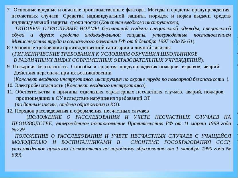 7. Основные вредные и опасные производственные факторы. Методы и средства пре...