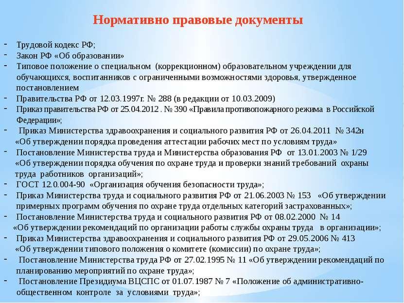 Нормативно правовые документы Трудовой кодекс РФ; Закон РФ «Об образовании» ...