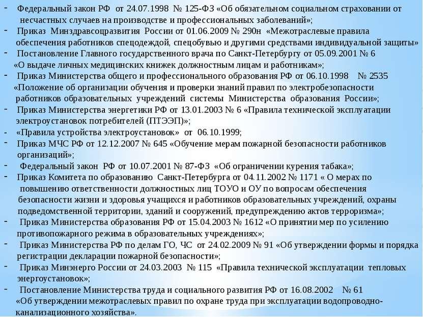 Федеральный закон РФ от 24.07.1998 № 125-ФЗ «Об обязательном социальном страх...