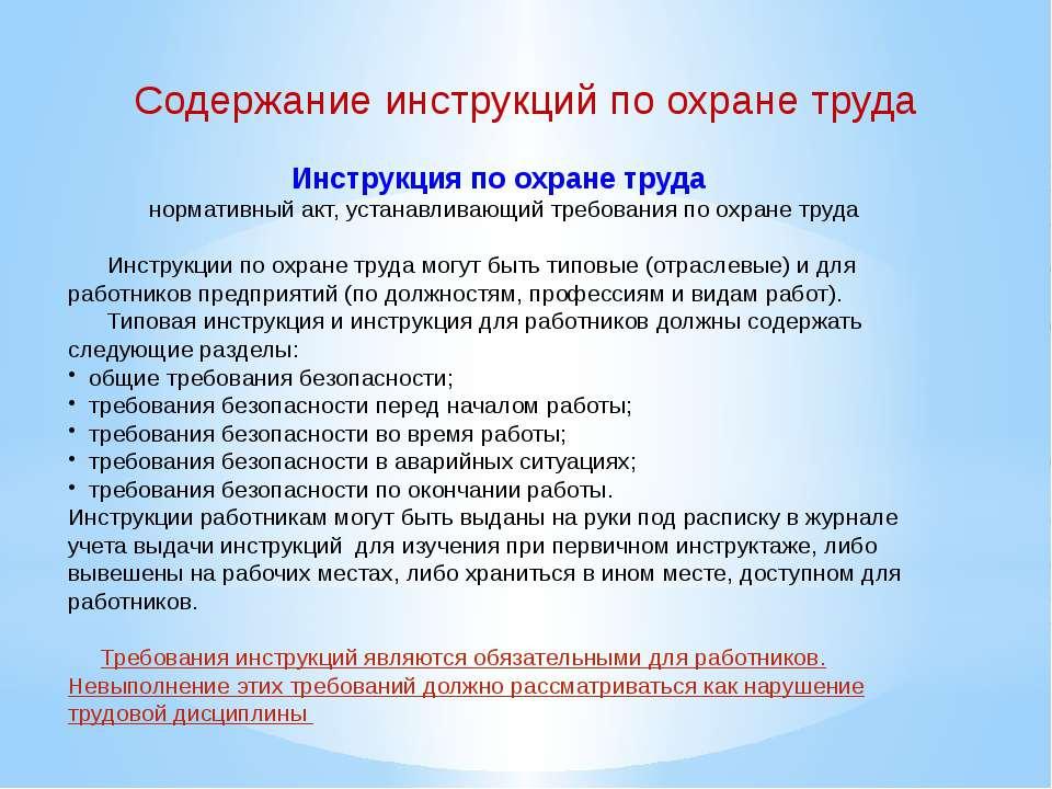 Содержание инструкций по охране труда Инструкция по охране труда нормативный...
