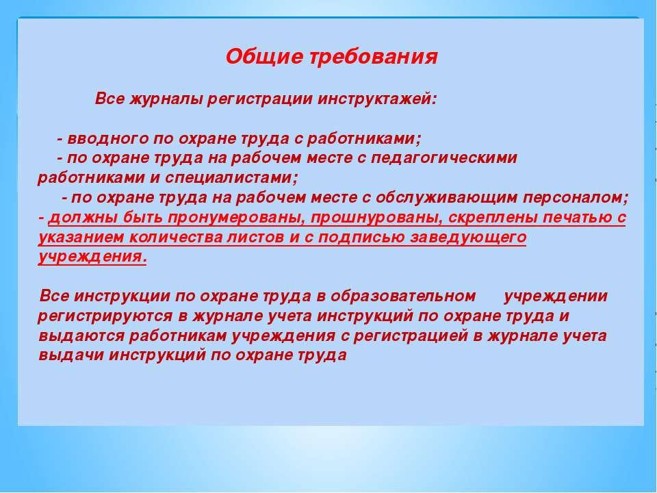 Общие требования Все журналы регистрации инструктажей: - вводного по охране т...