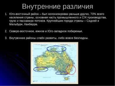 Внутренние различия Юго-восточный район – был колонизирован раньше других, 70...