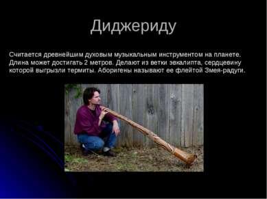 Диджериду Считается древнейшим духовым музыкальным инструментом на планете. Д...