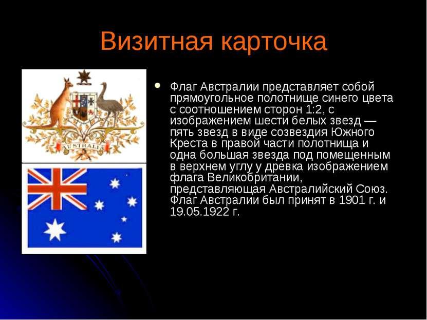 Визитная карточка Флаг Австралии представляет собой прямоугольное полотнище с...